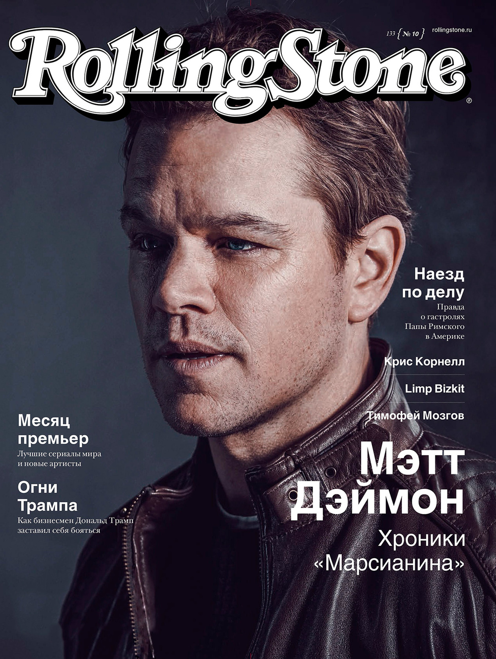 MattDamon_RS_001_Cover_web.jpg